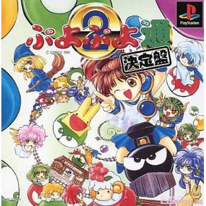 Puyo Puyo Tsu - Ketteiban [PS1 - occasion BE]