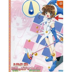Card Captor Sakura - Tomoyo no Video Daisakusen (Limited Box) [DC - occasion BE]