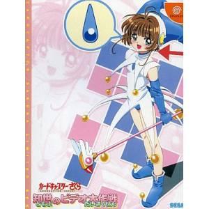 Card Captor Sakura - Tomoyo no Video Daisakusen (Limited Box) [DC - Used Good Condition]