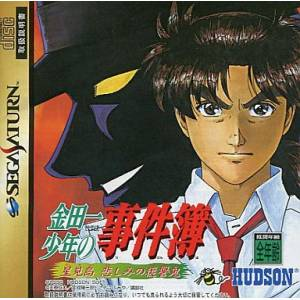 Kindaichi Shounen no Jikenbo - Hoshimitou Kanashimi no Hukushuuki [SAT - Used Good Condition]