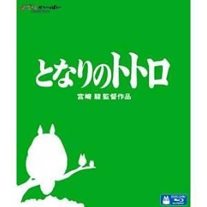 My Neighbor Totoro - Tonari No Totoro [Blu-ray / Region-Free]