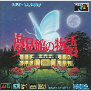 Yumemi Yakata no Monogatari / Mansion of Hidden Souls [MCD - Used Good Condition]