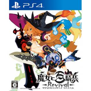 The Witch and the Hundred Knight: Revival Edition Nippon Ichi Limited Edition [PS4]