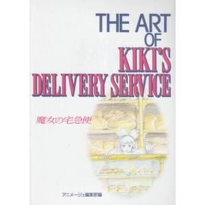 Studio Ghibli / Goro Miyazaki: The Art of Kiki's delivery service [Artbook]