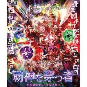 Z/X -Zillions of enemy X- Code:Dingir Hashin wo Ugatsu Mono 20 Pack BOX [Trading Cards]