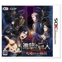 Shingeki no Kyojin Shichi Kara no Dasshutsu / Attack on Titan: Escape from Certain Death - Standard Edition [3DS]