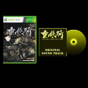Steel Battalion Jutteki + OST Set [X360 - Kinect]