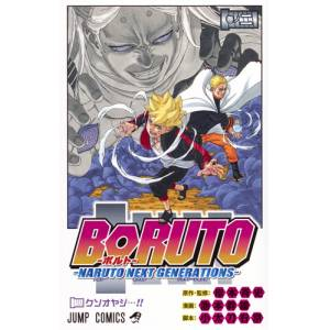 BORUTO - NARUTO NEXT GENERATIONS Vol.1 [Manga]