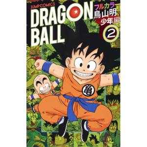 Dragon Ball Full Color - Childhood Part. Vol.2 [Manga]