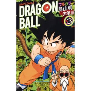 Dragon Ball Full Color - Childhood Part. Vol.3 [Manga]