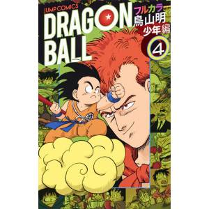 Dragon Ball Full Color - Childhood Part. Vol.4 [Manga]