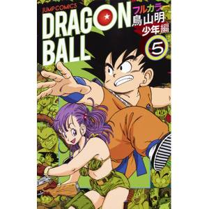 Dragon Ball Full Color - Childhood Part. Vol.5 [Manga]