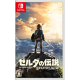 Zelda no Densetsu - Breath of the Wild [Switch]