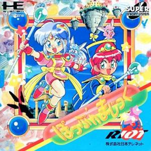 Pop'n Magic [PCE SCD - used good condition]