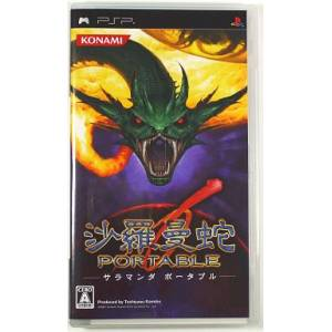 Salamander Portable [PSP - Used Good Condition]