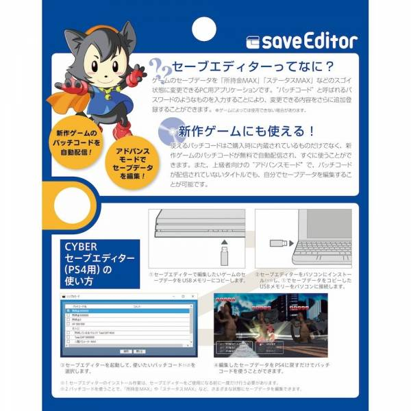 Save Editor for Playstation 4 (3 user license) [Cyber Gadget