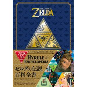 The Legend of Zelda 30th Anniversary Book - The Legend of Zelda: Hyrule ENCYCLOPEDIA [Artbook]