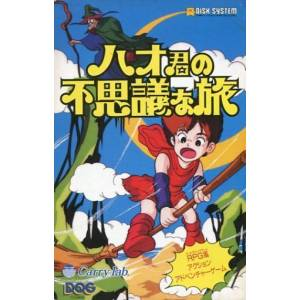 Hao-kun no Fushigi na Tabi / Mystery Quest [FDS - Used Good Condition]