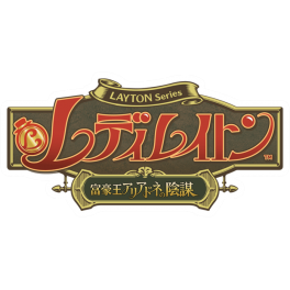 Lady Layton: The Millionaire Ariadone's Conspiracy - Standard Edition [3DS]