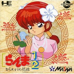 Ranma 1/2 - Toraware no Hanayome [PCE CD - occasion BE]