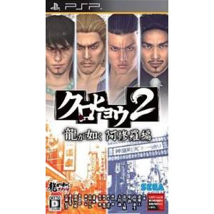 Kurohyou 2 - Ryu ga Gotoku Ashura Hen [PSP - Used Good Condition]