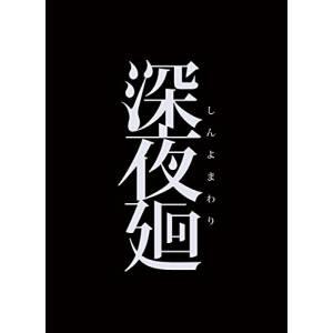 Shin Yowamari - Limited Edition [PSVita]