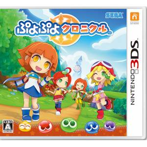 Puyo Puyo Chronicle [3DS - Used Good Condition]
