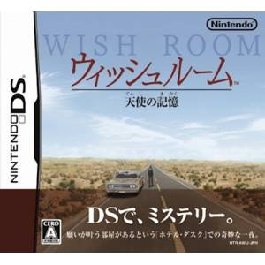 Wish Room/ Hotel Dusk [occasion]