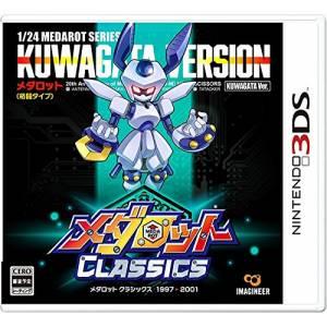 Medarot Classics / Medabot Classics - Kuwagata Version [3DS]