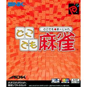 Dokodemo Mahjong [NGPC - Used Good Condition]