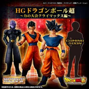 Dragon Ball Super Chikara no Taikai Climax Hen - Goku / Gohan / Hit / Set Bandai Premium Limited Edition [HG]