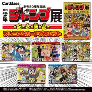 Weekly Shonen Jump 50th Anniversary Premium Carddass Set [Trading Cards]