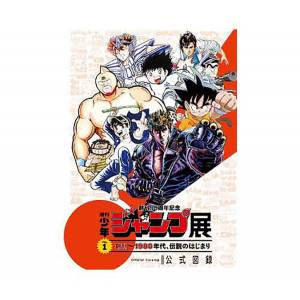 Weekly Shonen Jump Exhibition VOL.1 Official Record [Guide book / Artbook]