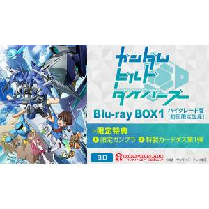 Gundam Build Divers Blu-ray Box 1 - High Grade Edition Initial Limited Edition [Blu-ray - Region Free]