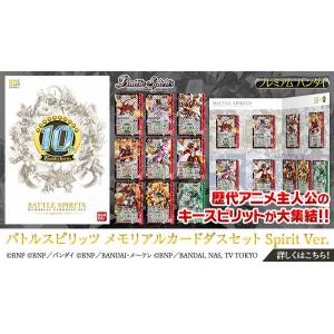 Carddass 30th Anniversary - Battle Spirits Memorial Carddass Set - Spirits Ver. [Trading Cards]