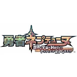 Brave Neptunia: Sekai Yo Uchuu Yo Katsumoku Seyo!! Ultimate RPG Sengen!! - Hero Edition Famitsu DX Pack [PS4]