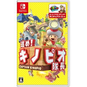 Advance! Captain Toad - Standard Edition (Multi Language) [Switch]