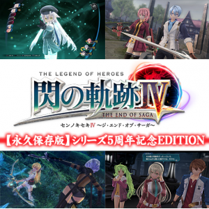 Legend of Heroes: Sen no Kiseki IV -THE END OF SAGA- 5 Anniversary Edition Dengeki-ya Limited [PS4]