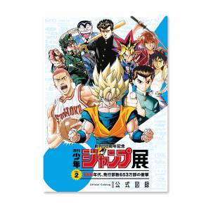 Weekly Shonen Jump Exhibition VOL.2 Official Record [Guide book / Artbook]