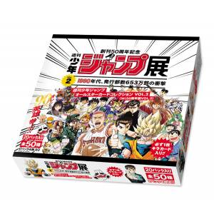 Weekly Shonen Jump 50th Anniversary Star Card Collection VOL.2 20 Pack Set [Trading Cards]