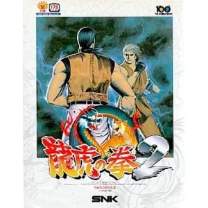 Ryuuko No Ken 2 / Art Of Fighting 2 [NG AES - Used Good Condition]