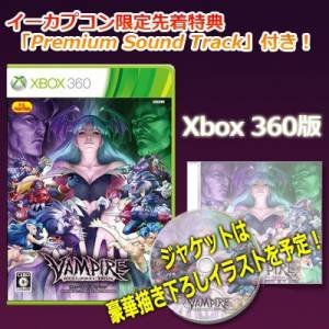 Vampire Resurrection - e-Capcom Limited Edition [X360]