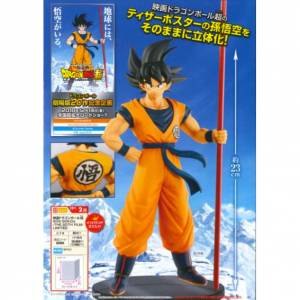 MOVIE DRAGON BALL SUPER - SON GOKOU - THE 20TH FILM - LIMITED [Banpresto]
