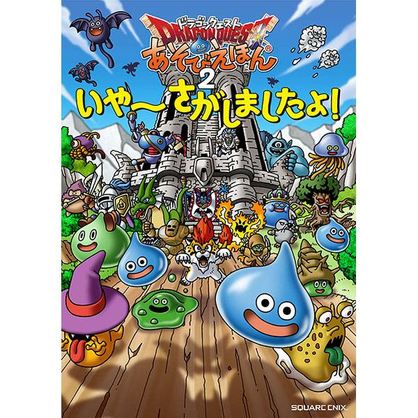 dragon quest builders how to create a home