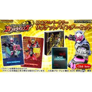 Kamen Rider Battle GanbaRizing 10th Anniversary Pocket Binder Limited Set [Trading Cards]