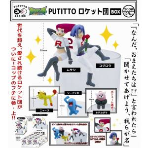 Pokemon - Team Rocket 8 Pack Box [Putitto]
