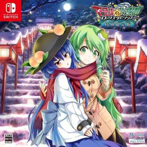 Fushigi no Gensoukyou -Lotus Labyrinth- Special Limited Edition [Switch]