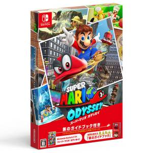 Super Mario Odyssey - Journey Guidebook Set (Multi Language) [Switch]