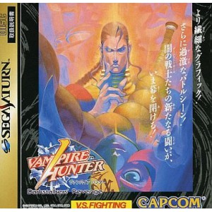 Vampire Hunter - Darkstalkers' Revenge [SAT - Used Good Condition]