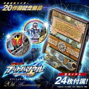 Kamen Rider Buttobasoul - Kamen Rider Zi-O - Official Medal Holder - 20th Anniversary Limited Edition [Bandai]